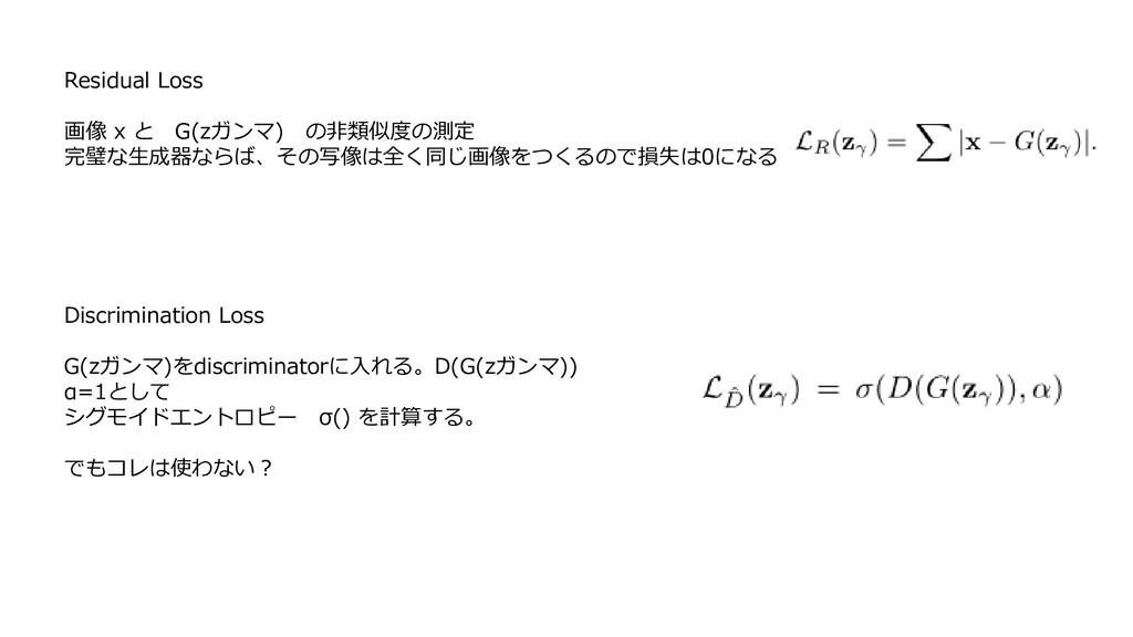 Residual Loss 画像 x と G(zガンマ) の非類似度の測定 完璧な生成器ならば...