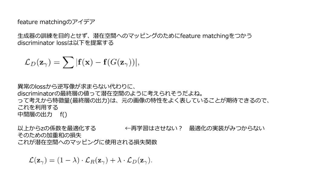 feature matchingのアイデア 生成器の訓練を目的とせず、潜在空間へのマッピングの...
