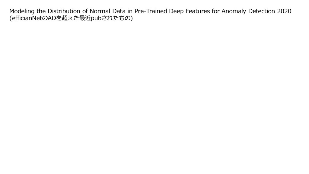 Modeling the Distribution of Normal Data in Pre...