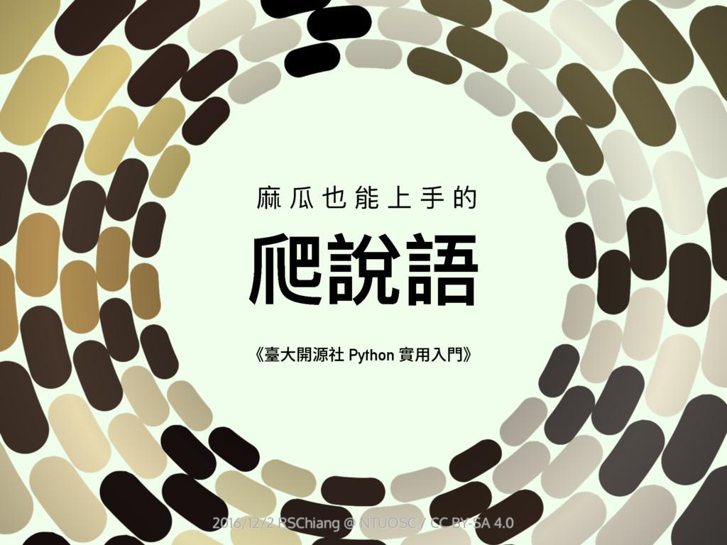 讔 絤 犖 胼 Ӥ ಋ ጱ 粖藯承 շ荩㣐彂爢Python㻜欽Ⰵո 2016/12/...