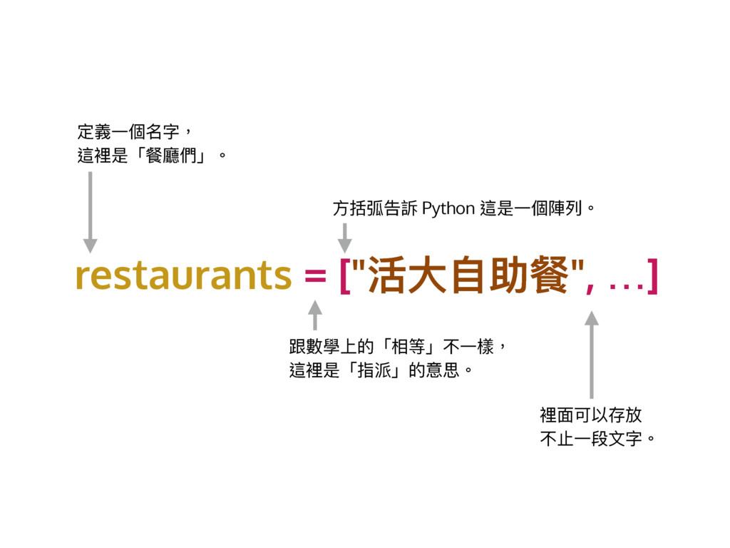 "restaurants = [""ၚय़ᛔۗ訇"", …] 蚤碍䋊Ӥጱ̿ፘ缛̀犋Ӟ䰬牧 蝡愊ฎ̿瞲窔..."