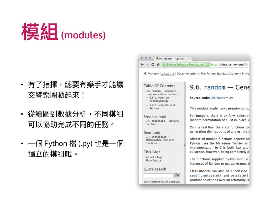秇奲 (modules) • 磪ԧ瞲䠁牧者ᥝ磪禼ಋ胼虏 Ի段禼㿁㵕蚏㬵牦 • ℂ媑瑽ک碍硁獤...