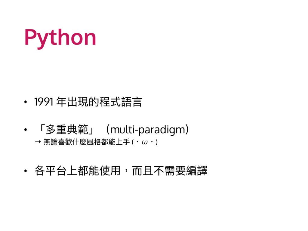 Python • 1991 ଙڊ匍ጱ纷ୗ承 • ̿ग़᯿َ塅̀ҁmulti-paradigm҂...