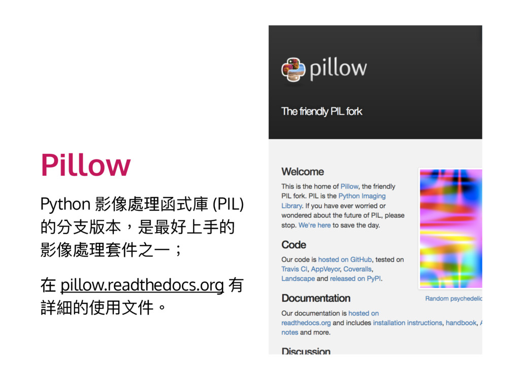 Pillow Python 猟蒂ቘ獢ୗ䓚 (PIL) ጱ獤ඪ粚牧ฎ磧অӤಋጱ 猟蒂ቘॺկ...