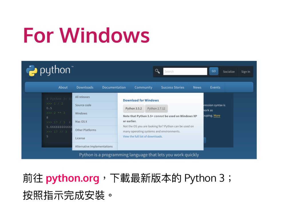 For Windows 獮ஃ python.org牧ӥ斉磧碝粚ጱ Python 3牪 ೲᆙ瞲...