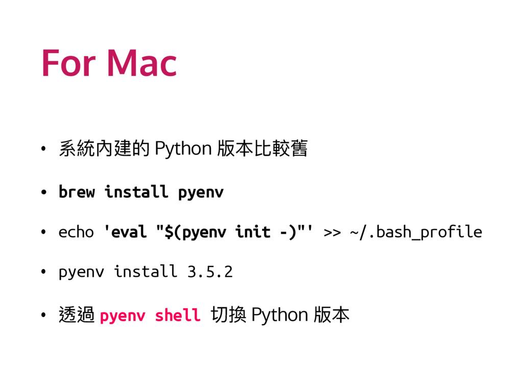 For Mac • 羬翄獉ୌጱ Python 粚穉斃膑 • brew install pye...
