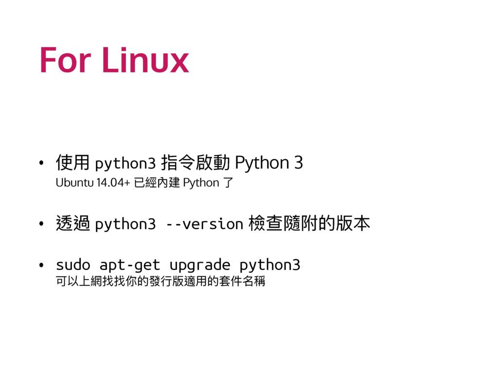 For Linux • ֵአ python3 瞲犤珸㵕 Python 3 Ubuntu 14...