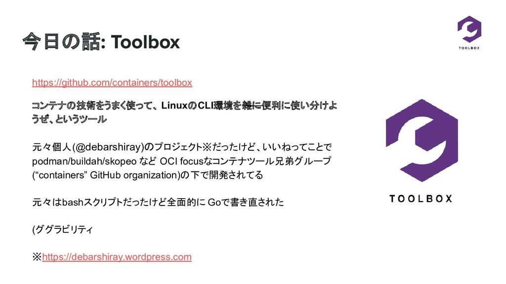 今日の話 https://github.com/containers/toolbox コンテナ...