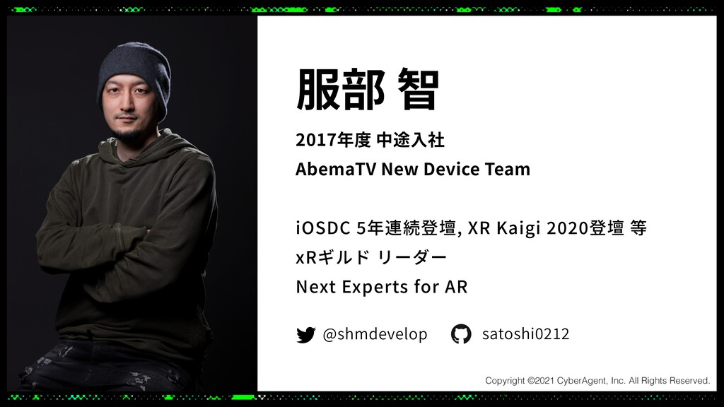 服部 智 2017年度 中途⼊社 AbemaTV New Device Team iOSDC ...