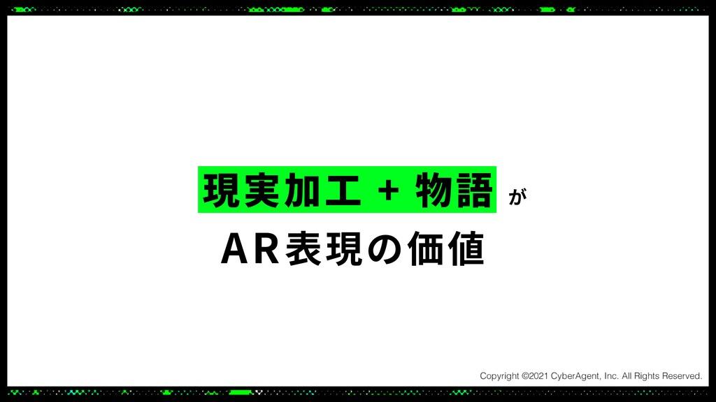現実加⼯ + 物語 が AR表現の価値