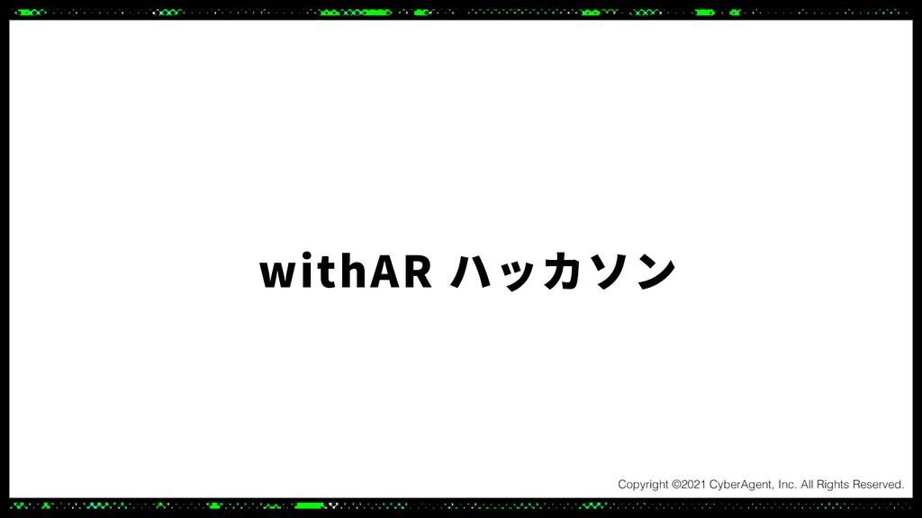 withAR ハッカソン