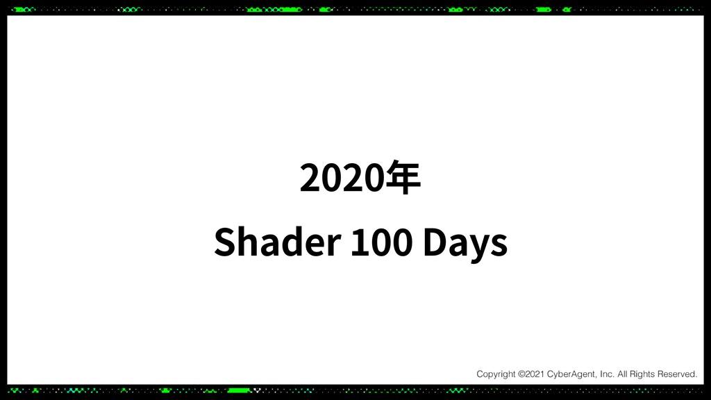 2020年 Shader Days