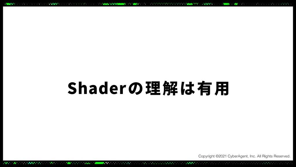 Shaderの理解は有⽤