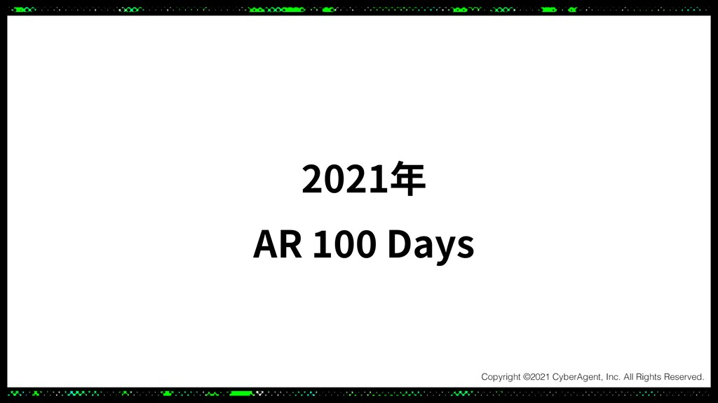 2021年 AR Days