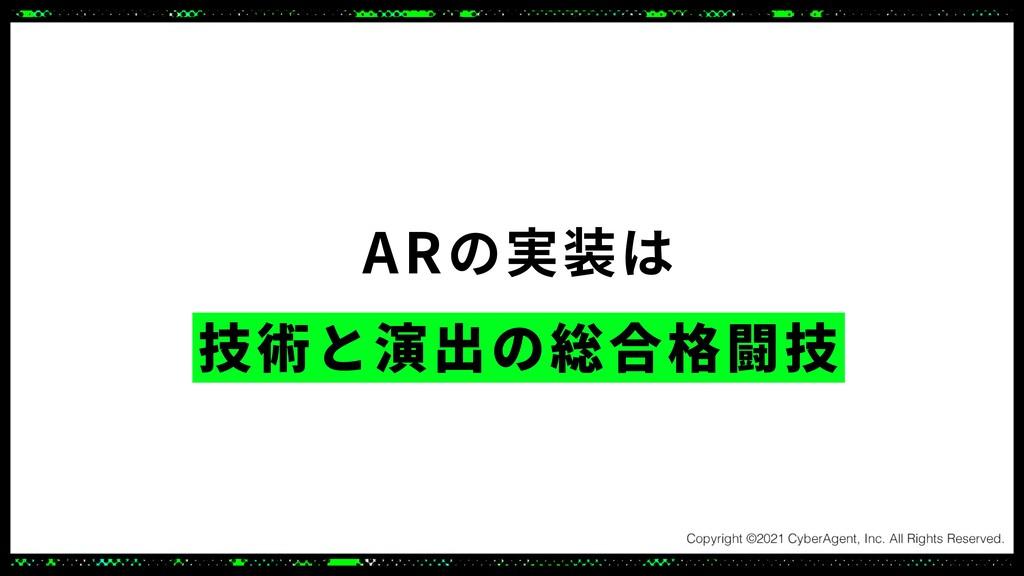 ARの実装は 技術と演出の総合格闘技