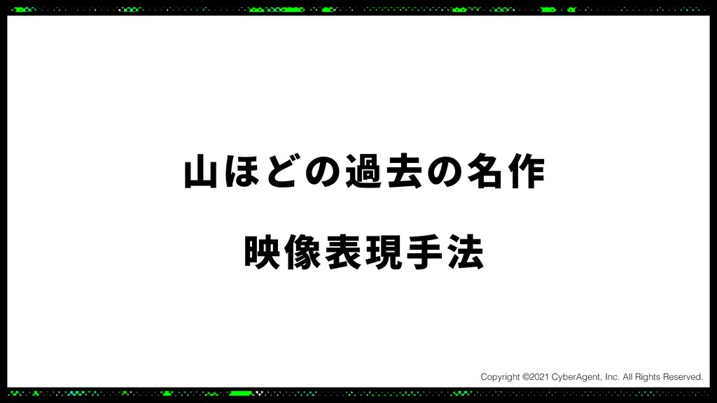 ⼭ほどの過去の名作 映像表現⼿法