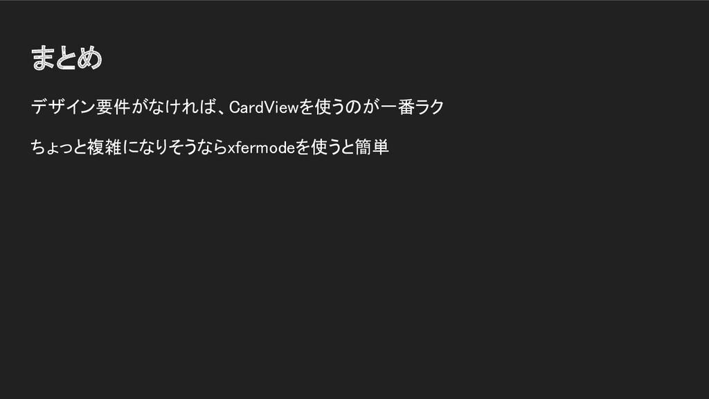 まとめ デザイン要件がなければ、CardViewを使うのが一番ラク ちょっと複雑になりそう...
