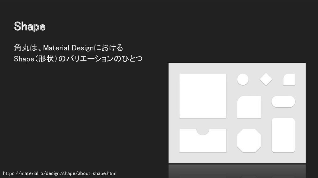 Shape 角丸は、Material Designにおける Shape(形状)のバリエーシ...