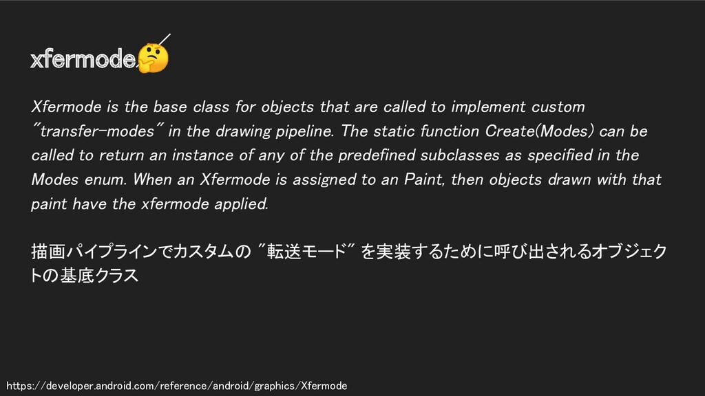 xfermode Xfermode is the base class for object...