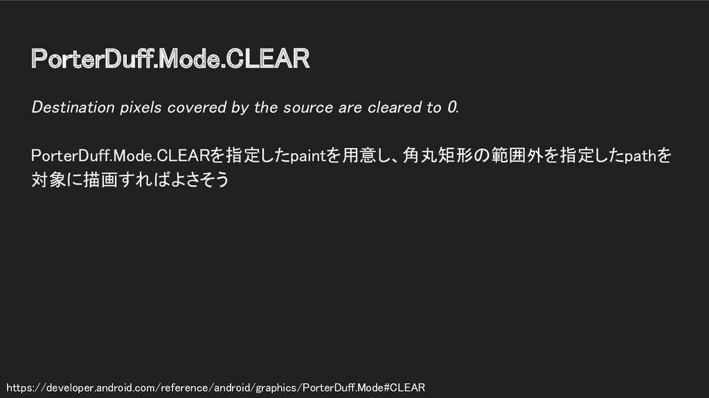 PorterDuff.Mode.CLEAR Destination pixels cover...