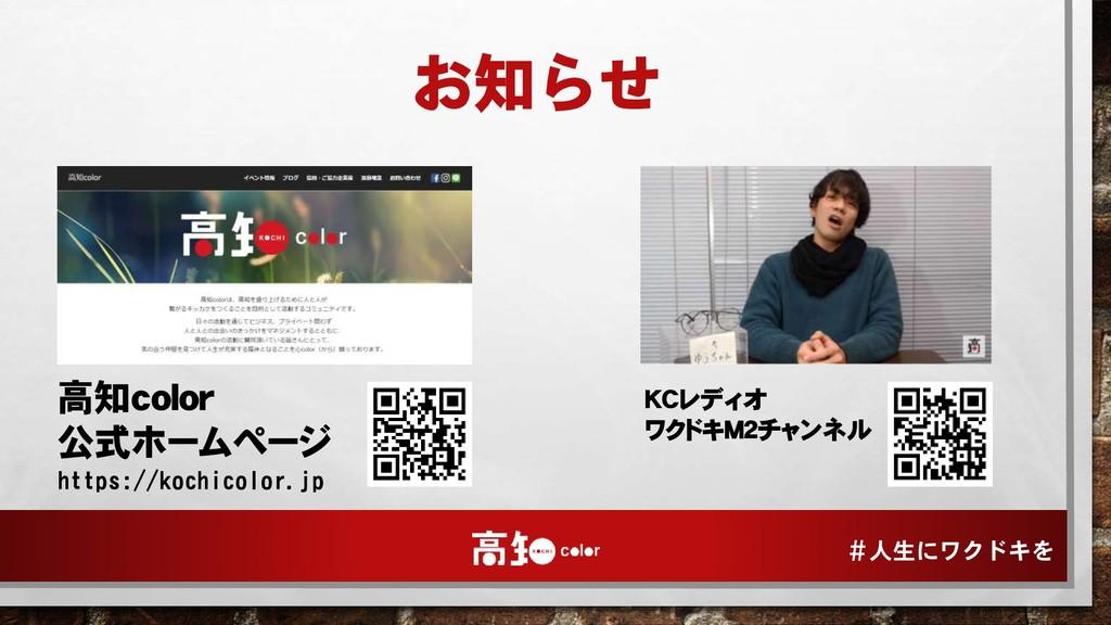 #人生にワクドキを お知らせ 高知color 公式ホームページ KCレディオ ワクドキM2チャ...