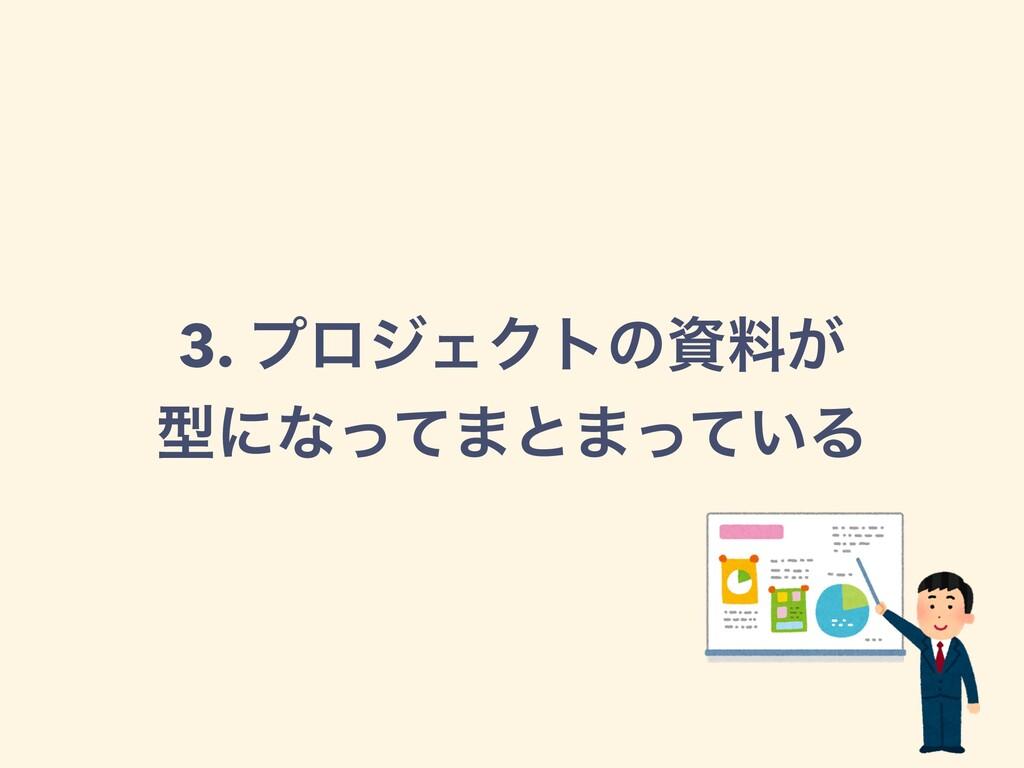 3. ϓϩδΣΫτͷྉ͕ ܕʹͳͬͯ·ͱ·͍ͬͯΔ