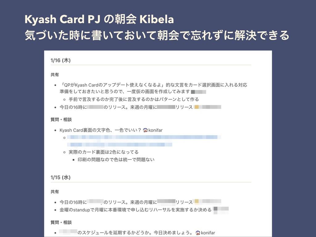 Kyash Card PJ ͷேձ Kibela ؾ͍ͮͨʹॻ͍͓͍ͯͯேձͰΕͣʹղܾͰ...