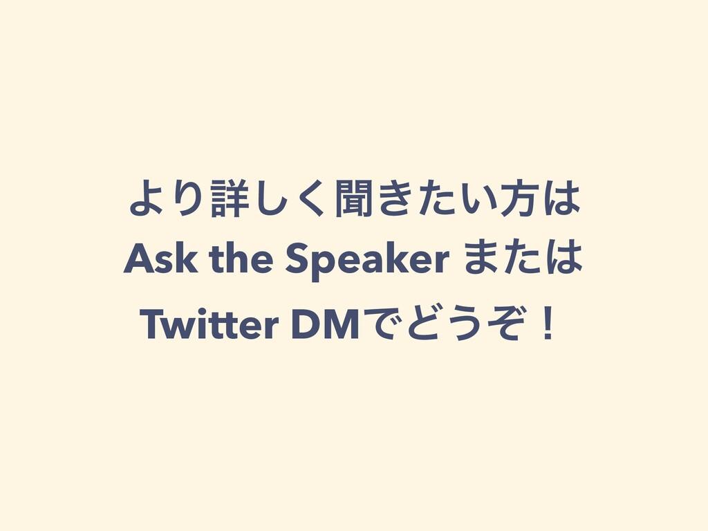 ΑΓৄ͘͠ฉ͖͍ͨํ Ask the Speaker ·ͨ Twitter DMͰͲ͏ͧʂ
