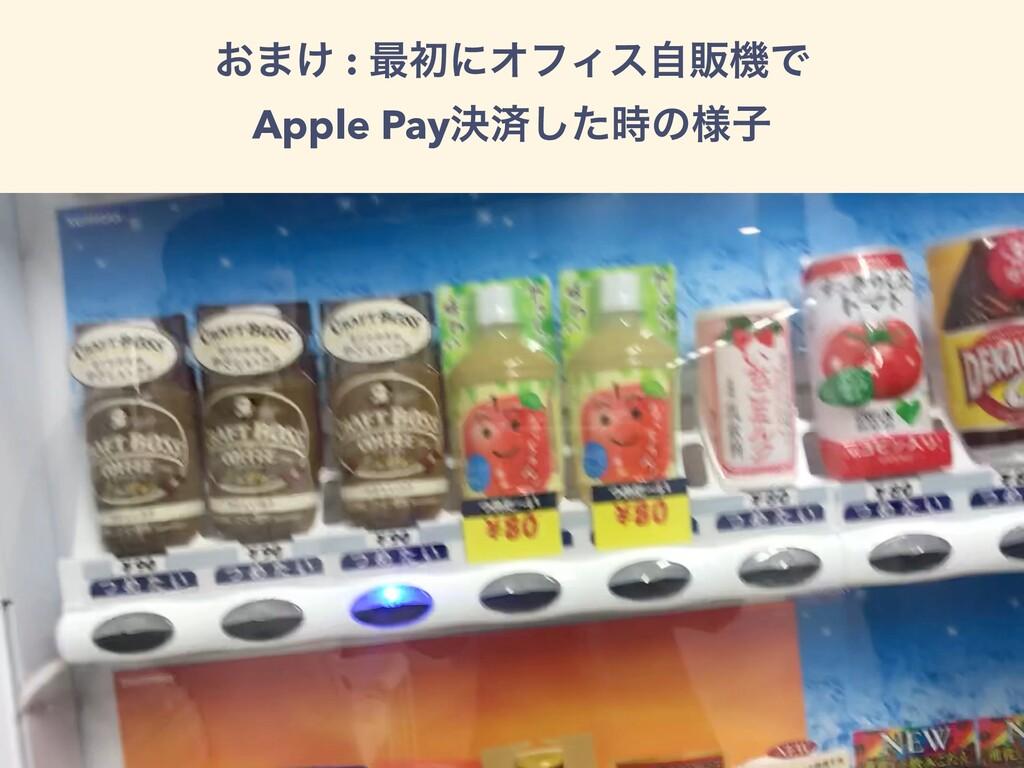 Aaa ͓·͚ : ࠷ॳʹΦϑΟεࣗൢػͰ Apple Payܾࡁͨ͠ͷ༷ࢠ