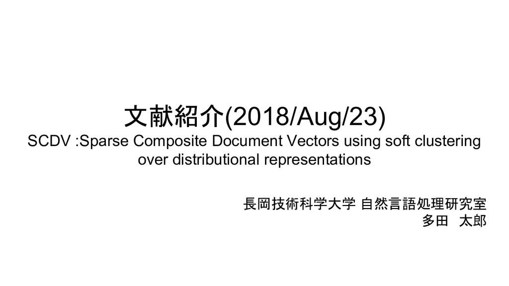 文献紹介(2018/Aug/23) SCDV :Sparse Composite Docume...