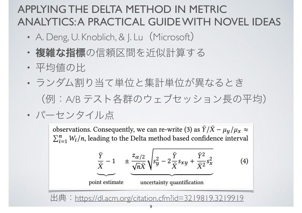 APPLYING THE DELTA METHOD IN METRIC ANALYTICS: ...