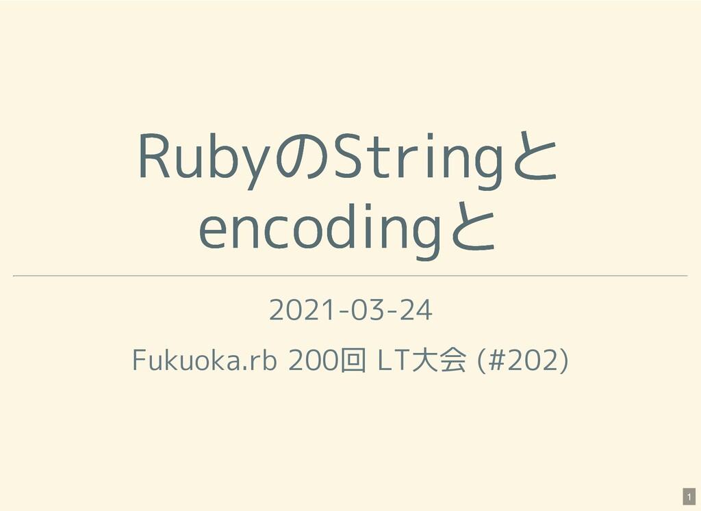 RubyのStringと RubyのStringと encodingと encodingと 2...