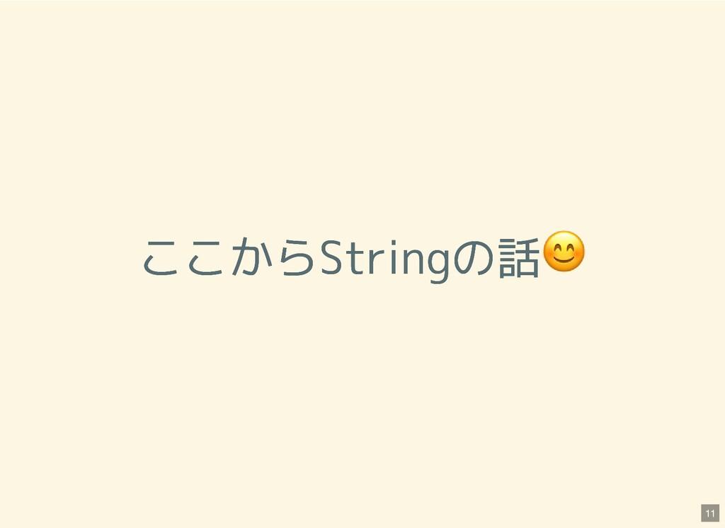 ここからStringの話 😊 ここからStringの話 😊 11