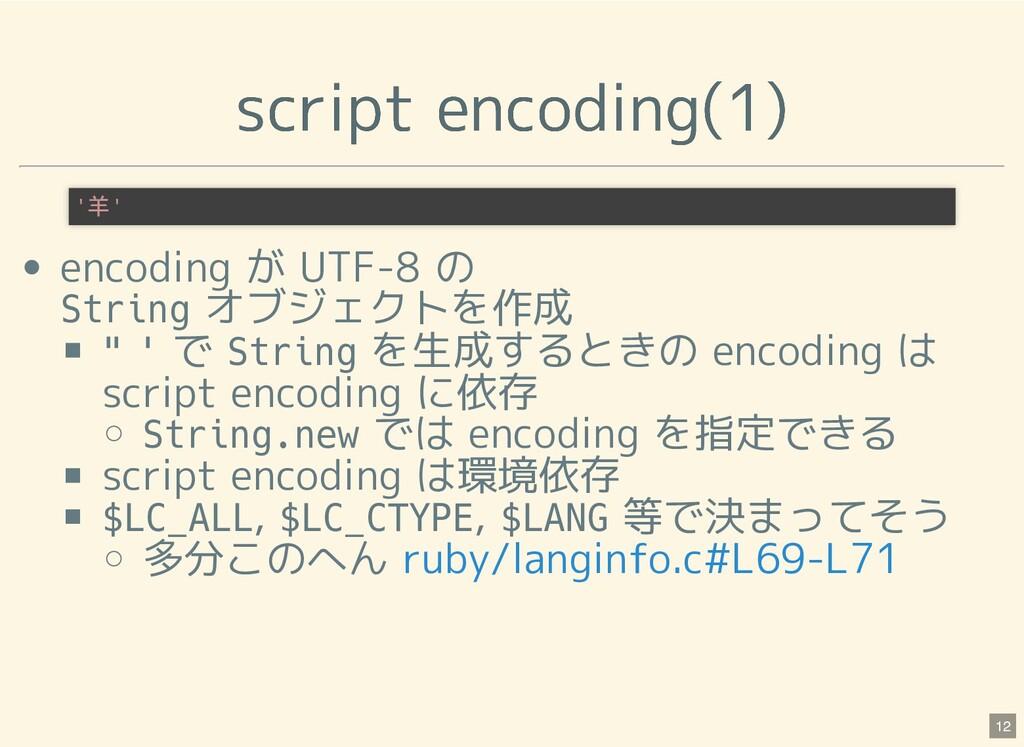 script encoding(1) script encoding(1) encoding ...