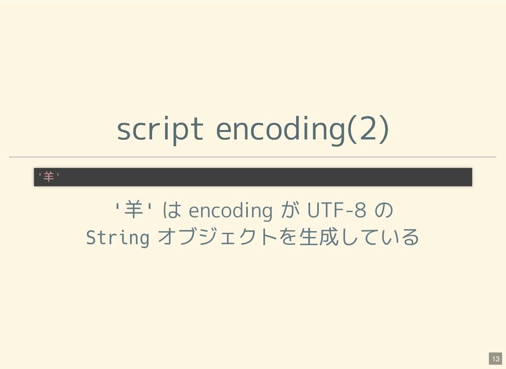 script encoding(2) script encoding(2) '羊' は enc...