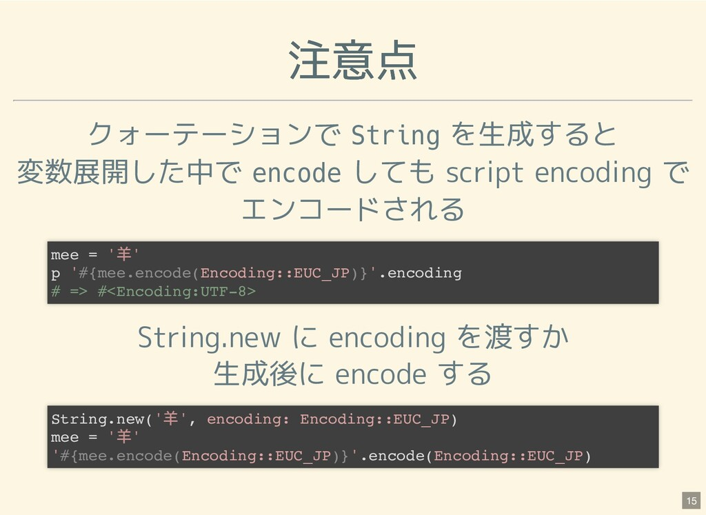 注意点 注意点 クォーテーションで String を生成すると 変数展開した中で encode...