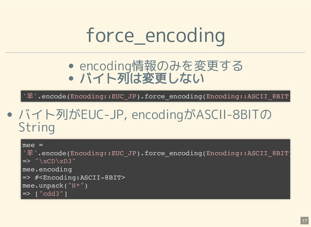 force_encoding force_encoding encoding情報のみを変更する...