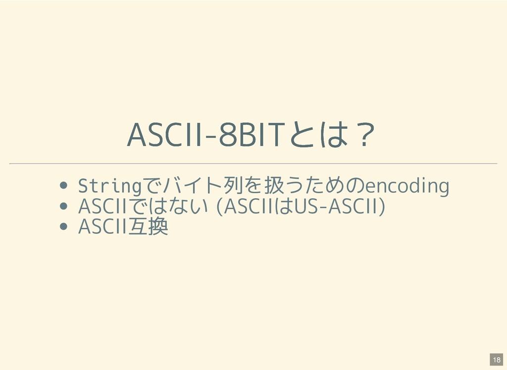 ASCII-8BITとは? ASCII-8BITとは? Stringでバイト列を扱うためのen...