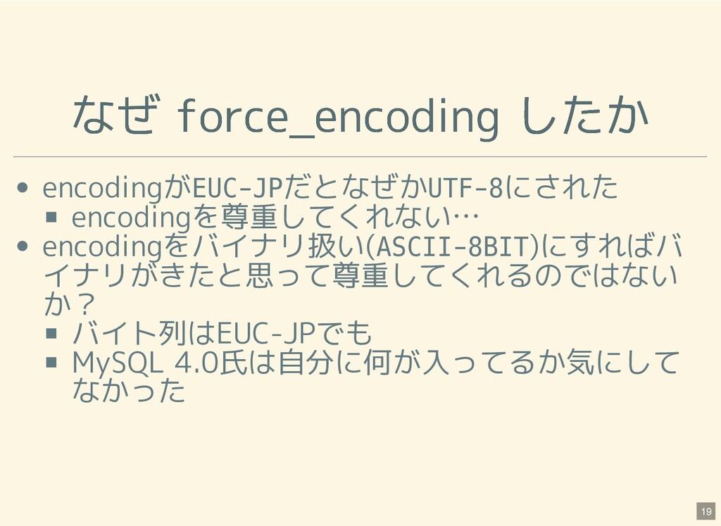 なぜ force_encoding したか なぜ force_encoding したか enc...