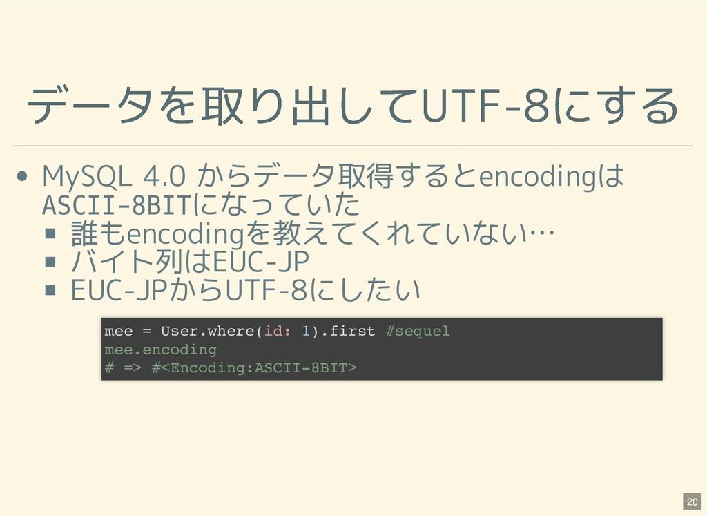 データを取り出してUTF-8にする データを取り出してUTF-8にする MySQL 4.0 か...