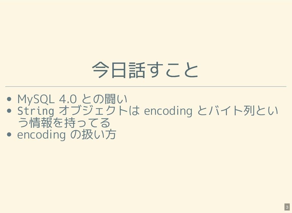 今日話すこと 今日話すこと MySQL 4.0 との闘い String オブジェクトは enc...