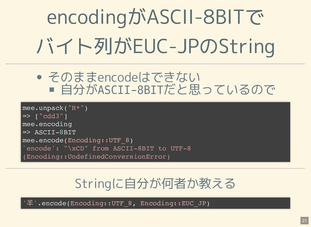 encodingがASCII-8BITで encodingがASCII-8BITで バイト列が...