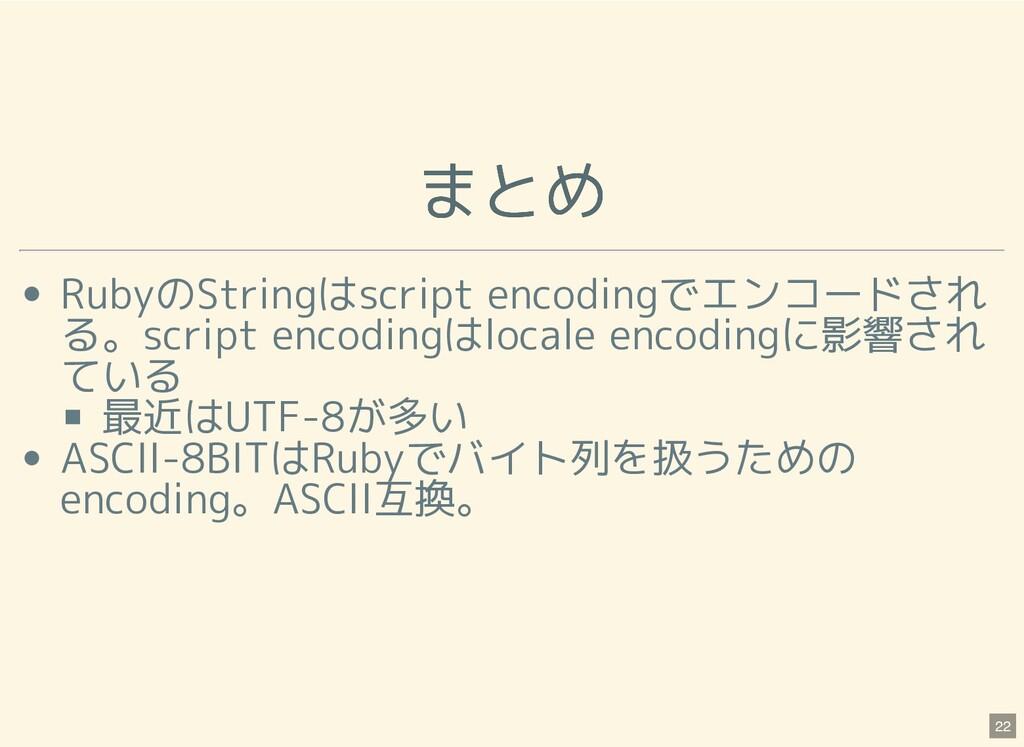 まとめ まとめ RubyのStringはscript encodingでエンコードされ る。s...