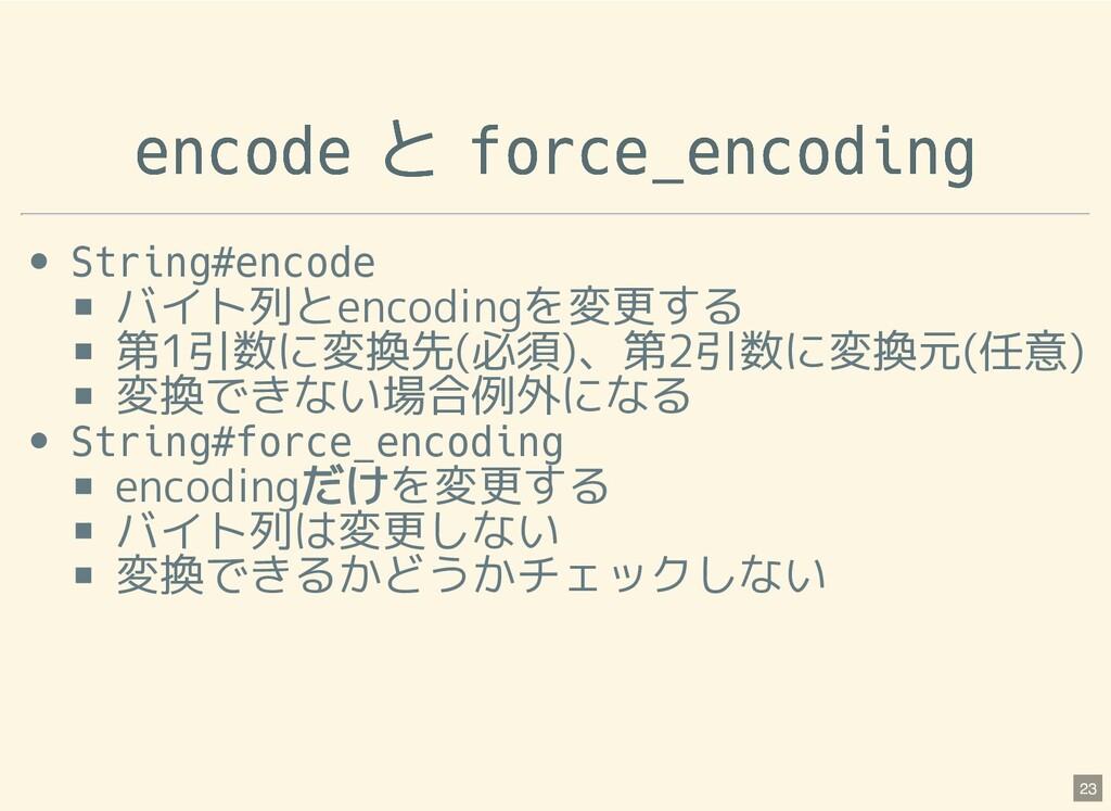 encode encode と と force_encoding force_encoding...