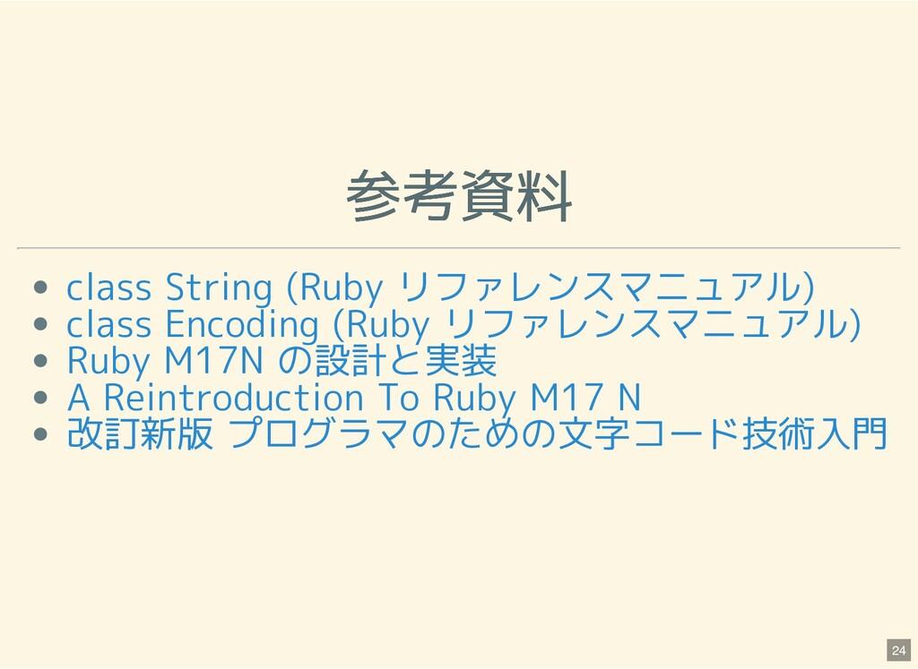 参考資料 参考資料 class String (Ruby リファレンスマニュアル) class...