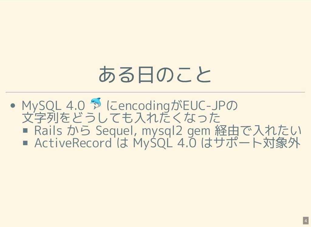 ある日のこと ある日のこと MySQL 4.0 🐬 にencodingがEUC-JPの 文字列...