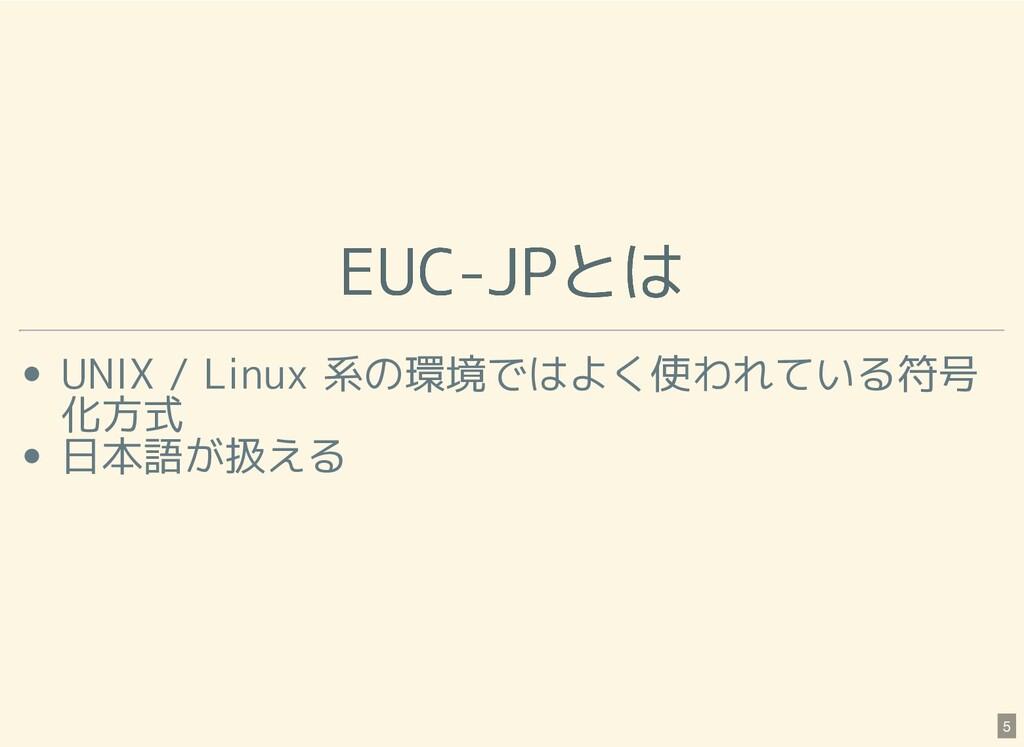 EUC-JPとは EUC-JPとは UNIX / Linux 系の環境ではよく使われている符号...