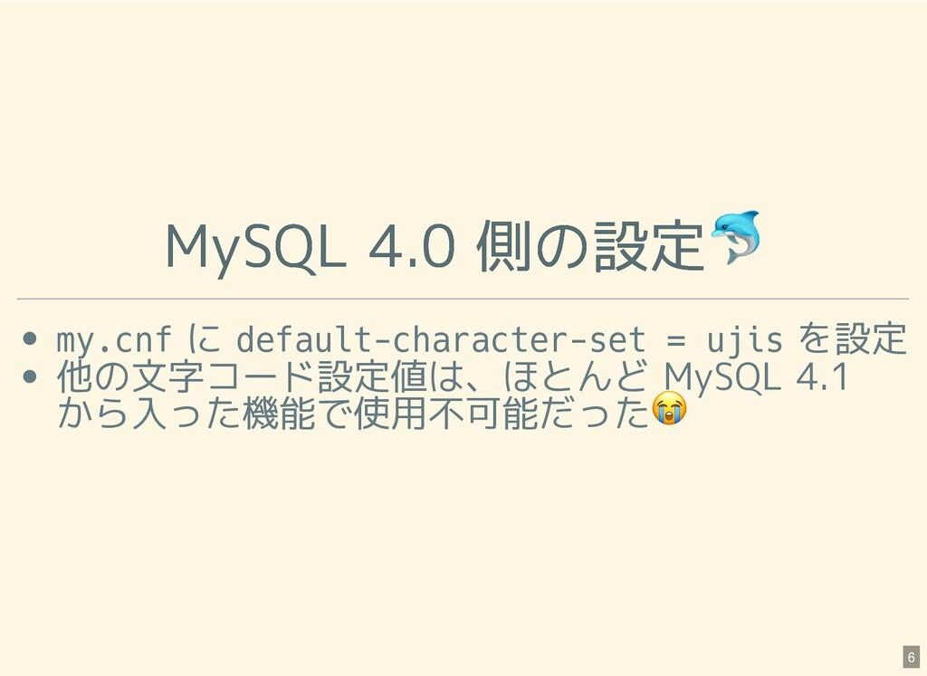 MySQL 4.0 側の設定 🐬 MySQL 4.0 側の設定 🐬 my.cnf に defa...