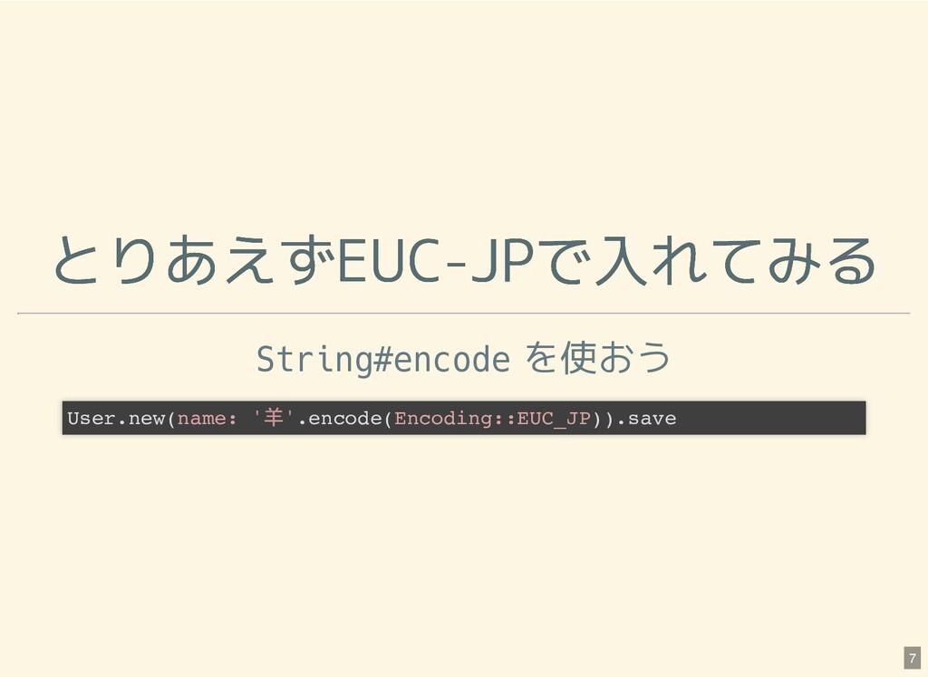 とりあえずEUC-JPで入れてみる とりあえずEUC-JPで入れてみる String#enco...