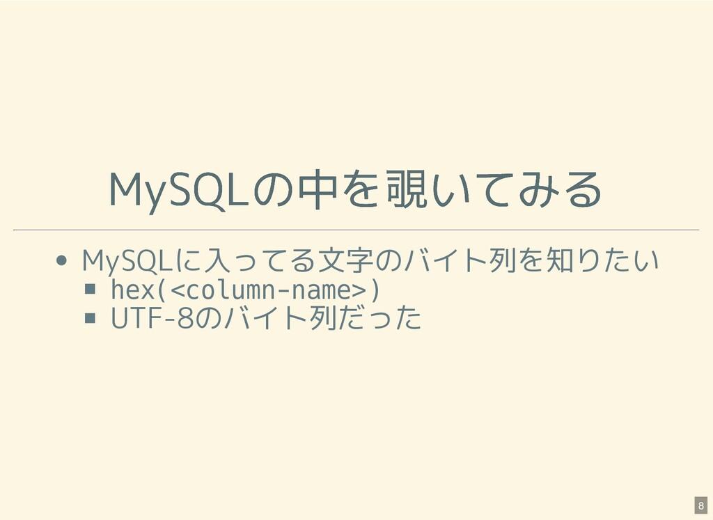 MySQLの中を 覗いてみる MySQLの中を 覗いてみる MySQLに入ってる文字のバイト列...